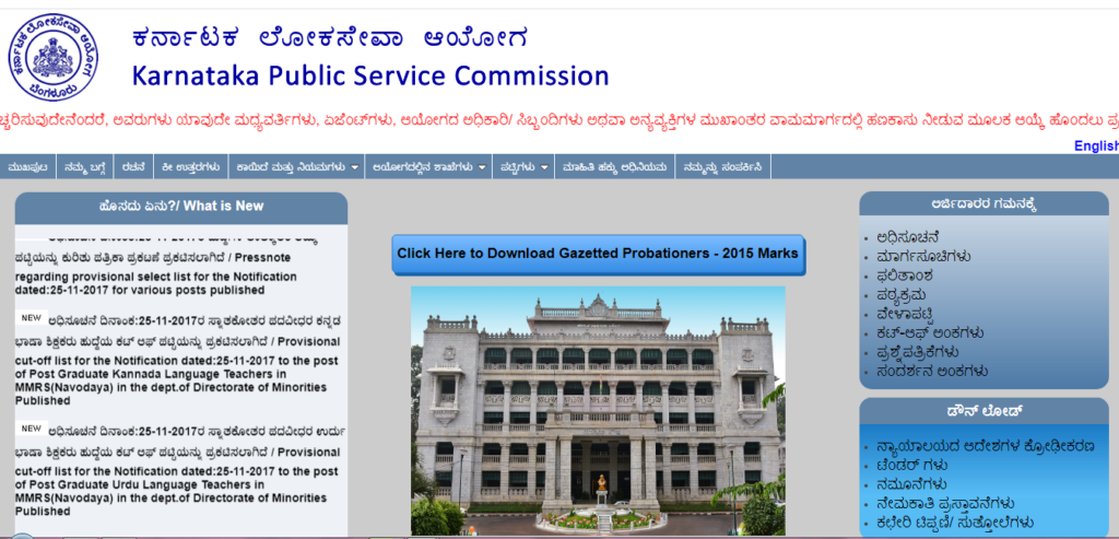 KPSC Gazetted Probationers Result Out 2020