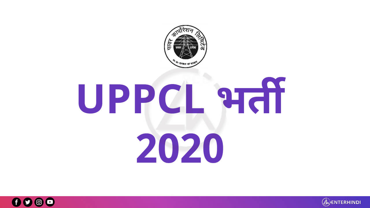 UPPCL account clerk recruitment