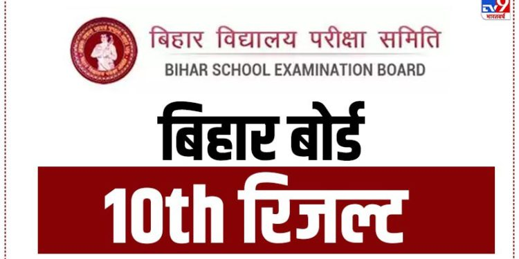 direct link to check bihar board class 10th result 2021